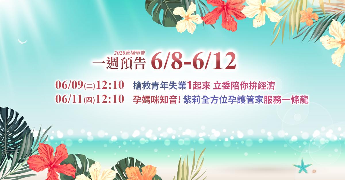 【直播徵才】6/09、6/11 中午線上直播 -幸福企業