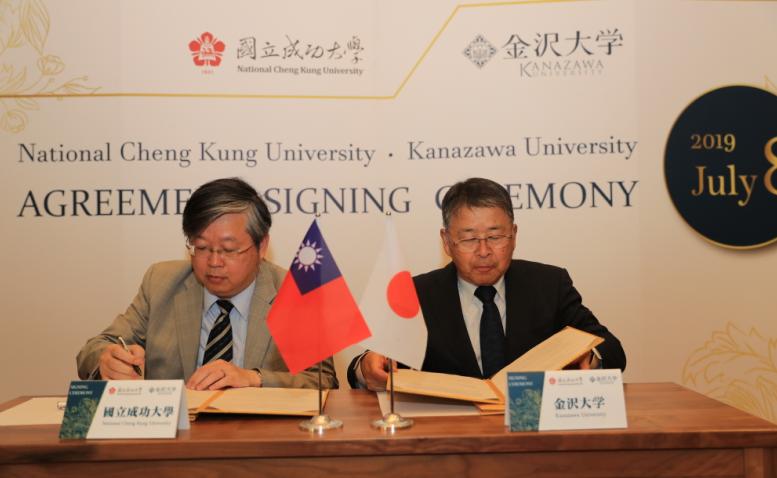 台日系所合作7年有成 金澤大學與成大簽校級交流協議-成功大學