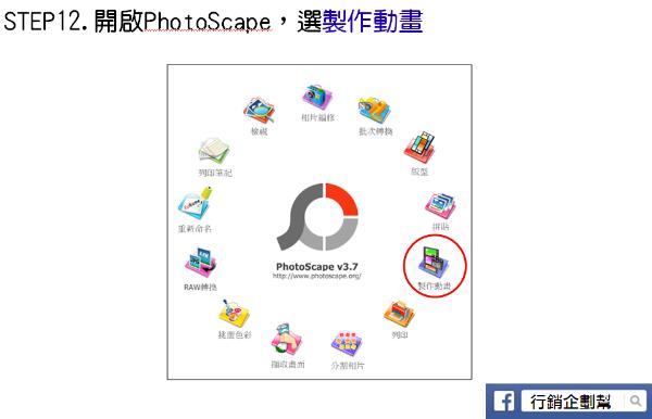 《社群小編 • 必備技能》12步簡易Banner教學(網頁截取篇)-banner