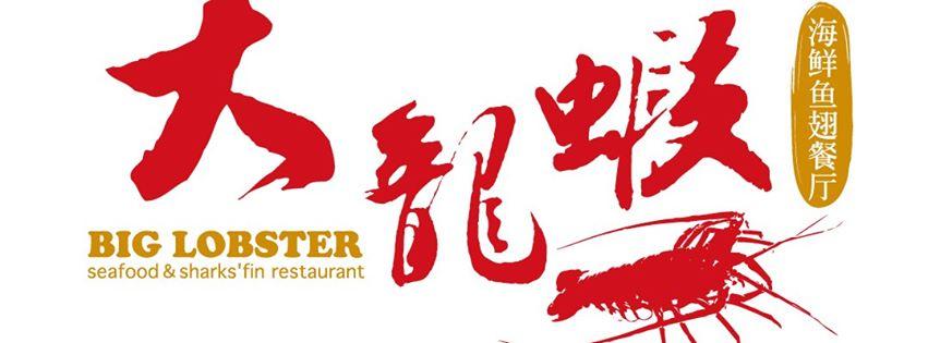 大龙虾海鲜餐厅