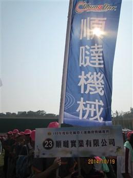 103年彰化縣勞工運動會