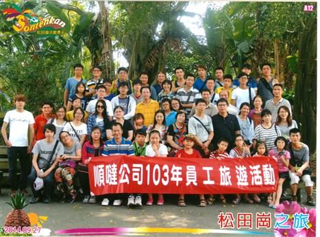 103年九月嘉義員工旅遊