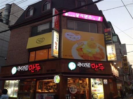 韓國 首爾分店