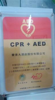 103年AED安心場所認證