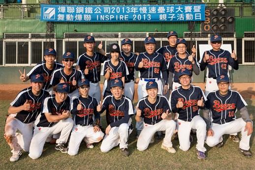 燁聯鋼鐵2013年慢速壘球大賽