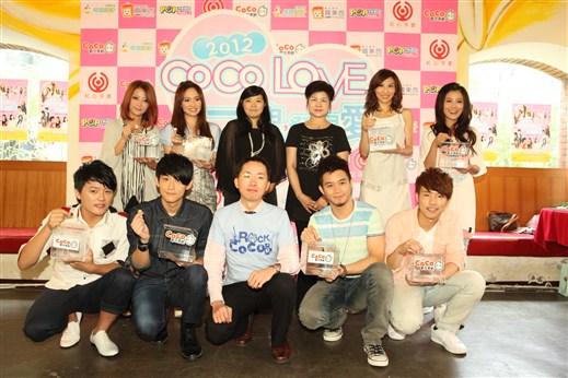 CoCo Love公益演唱會