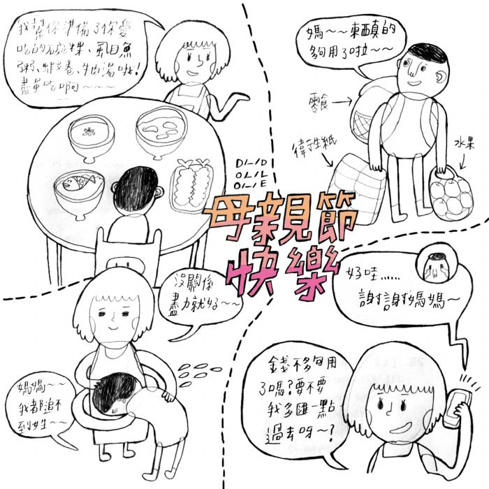 【母亲节快乐】