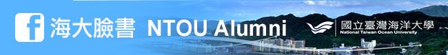 海大臉書 NTOU Alumni