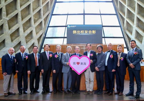 東海大學65週年校慶 傑出校友表揚、校友特別奉獻齊聚-AI