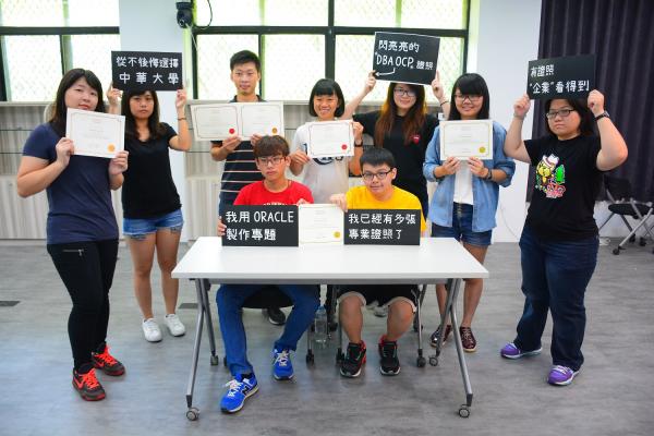 中華大學資管、Oracle、SAP攜手開課 助數千學子考照 畢業即有即戰力-中華大學