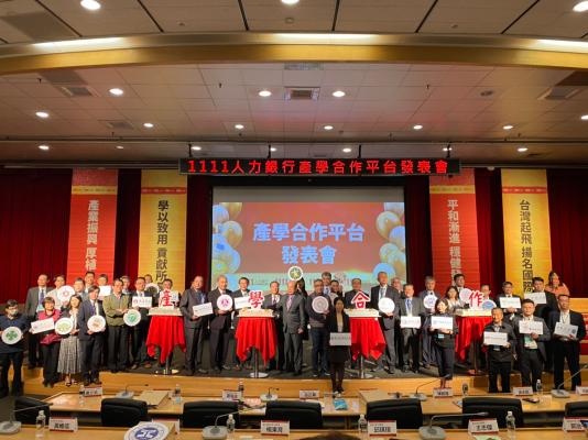1111「產學合作發表會」盛大登場  逾250位產官學代表齊聚-1111人力銀行