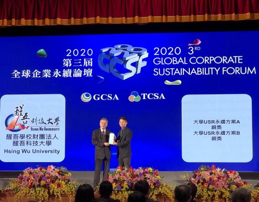 超正向影響力 醒吾科技大學榮獲大學USR永續方案獎