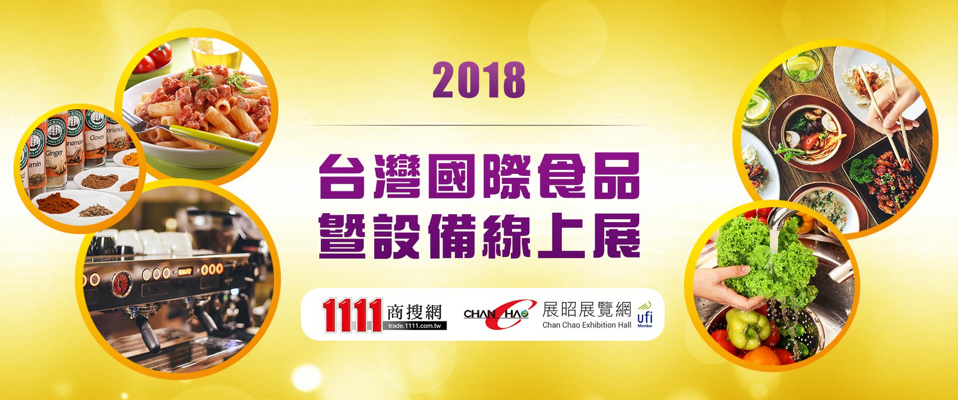 2018 台灣國際食品暨設備線上展
