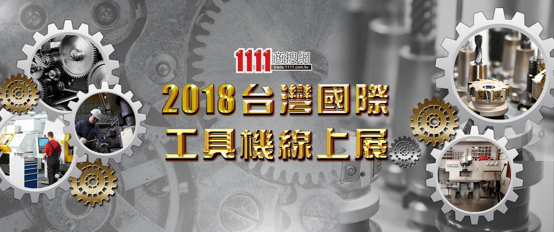 台灣國際工具機線上展