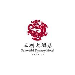 (王朝大酒店)仙妮蕾德餐旅管理有限公司