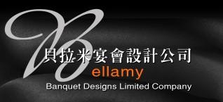 貝拉米宴會設計有限公司