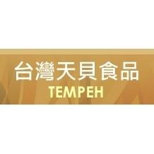 台灣天貝食品