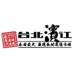 台北濱江有限公司