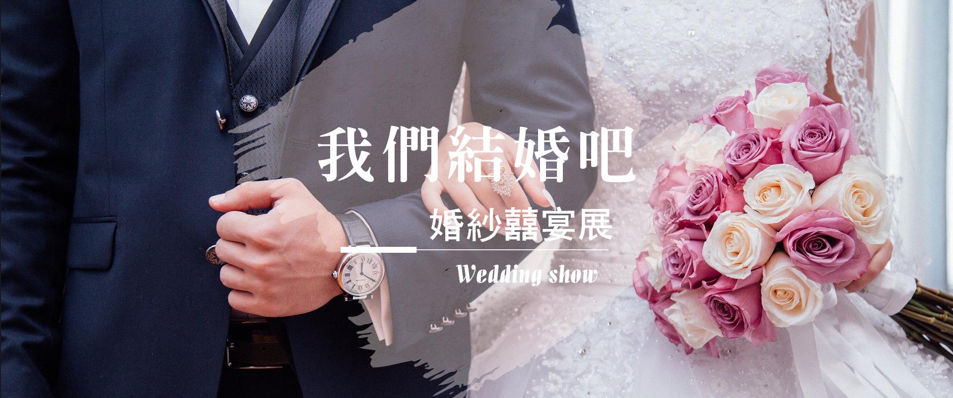 我們結婚吧!婚紗囍宴展