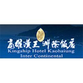 高雄漢王洲際飯店有限公司