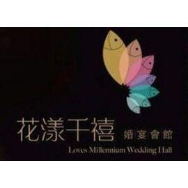花漾千禧婚宴會館