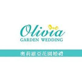 奧莉維亞花園婚禮