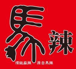 馬辣國際餐飲集團