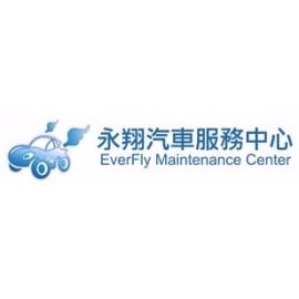 永翔汽車有限公司
