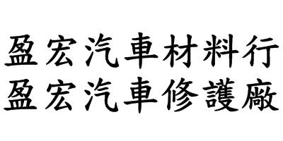 盈宏汽車修護廠_盈宏汽車材料行