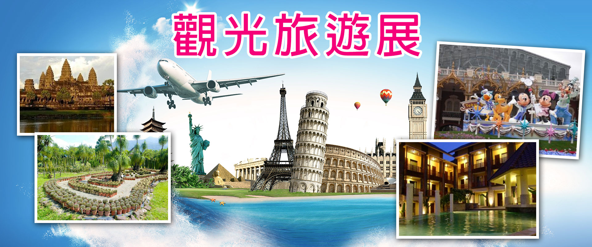 觀光旅遊展