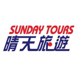 晴天國際旅行社