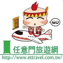 大安國際旅行社有限公司