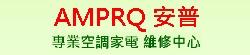 台灣安普通路股份有限公司