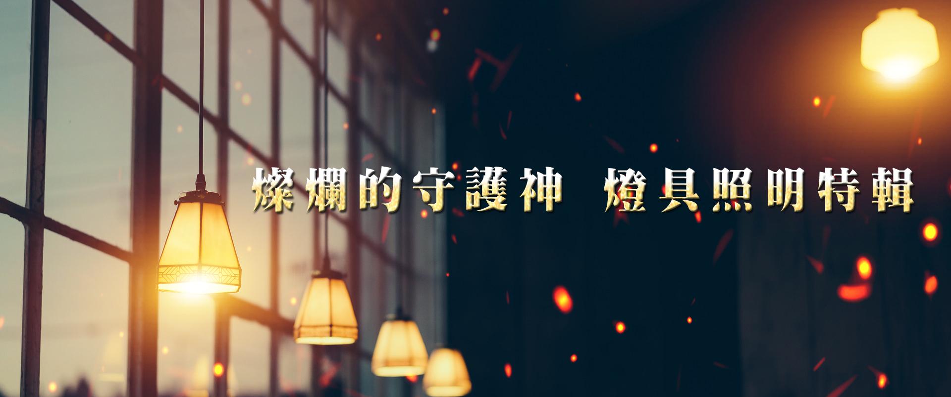 燦爛的守護神 燈具照明特輯
