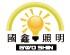 國鑫照明有限公司