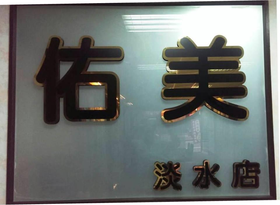 【淡水窗簾推薦】佑美窗簾店