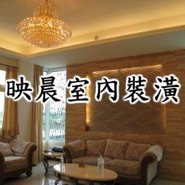 映晨室內裝潢 (68989631)