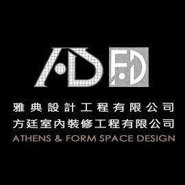 雅典設計工程有限公司