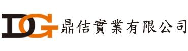 鼎佶實業有限公司