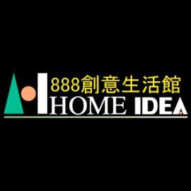 888創意生活館