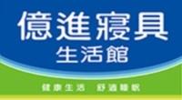 億進寢具企業有限公司(總公司)