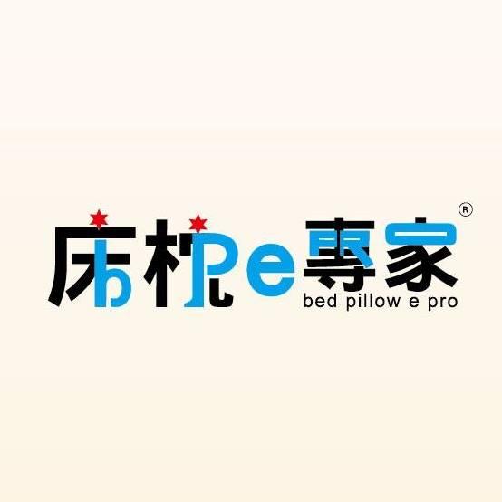員林床枕專家企業社