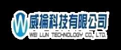 威掄科技有限公司