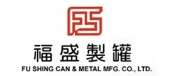 福盛製罐工廠股份有限公司