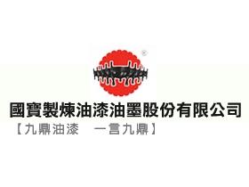 國寶製煉油漆油墨股份有限公司