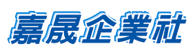 嘉晟企業社