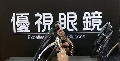 優視眼鏡有限公司