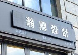 瀚鼎設計有限公司