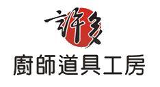 許多廚師道具工房有限公司(九九行冷凍餐飲設備)