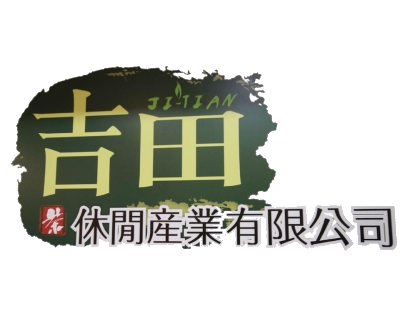 吉田休閒產業有限公司